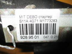 Стартер Mitsubishi Debonair S11A 4G71 Фото 3