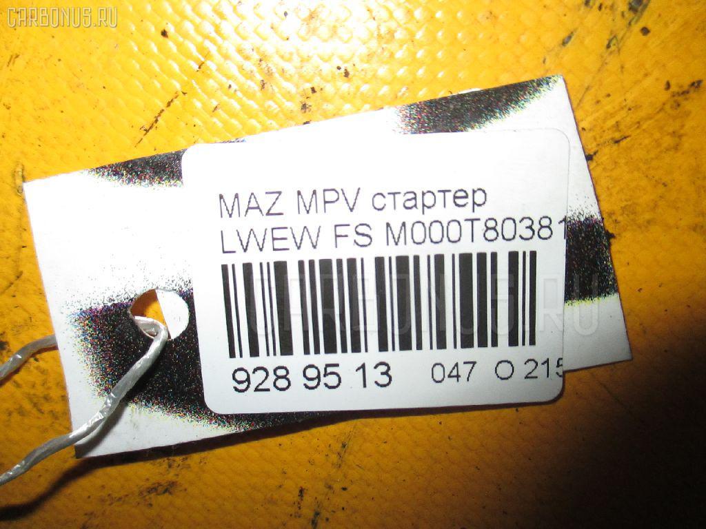 Стартер MAZDA MPV LWEW FS Фото 3