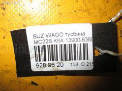 Турбина Suzuki Wagon r MC22S K6A Фото 4