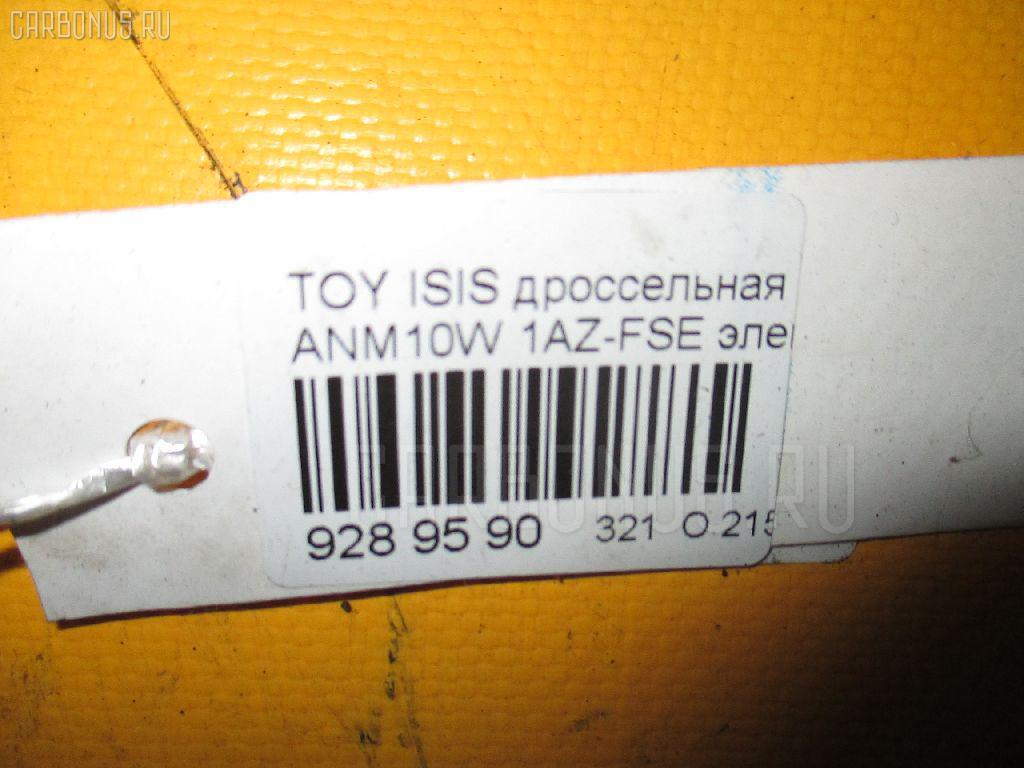 Дроссельная заслонка TOYOTA ISIS ANM10W 1AZ-FSE Фото 3