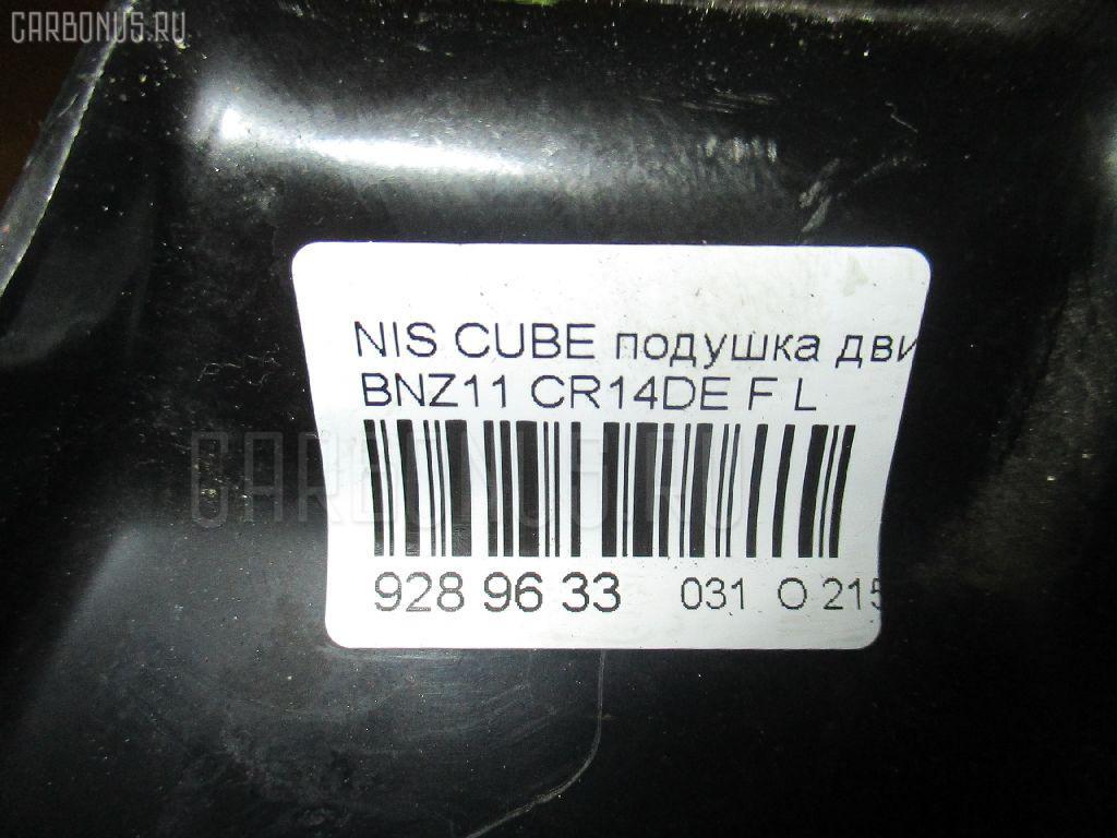 Подушка двигателя NISSAN CUBE BNZ11 CR14DE Фото 3
