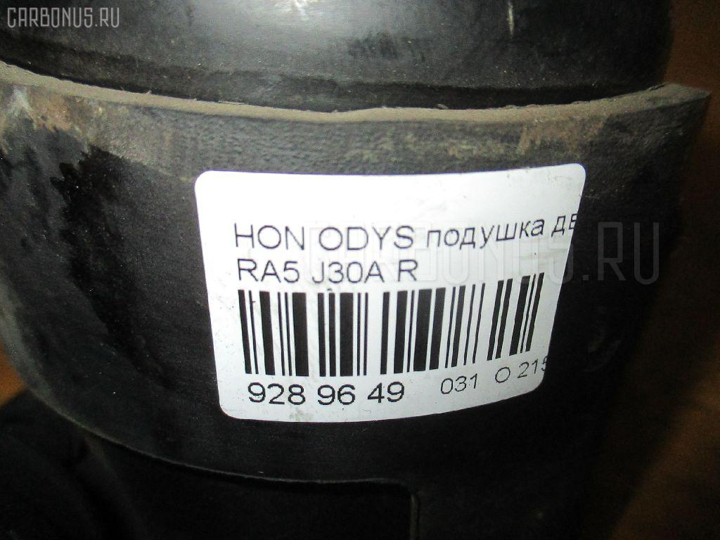 Подушка двигателя HONDA ODYSSEY RA5 J30A Фото 3