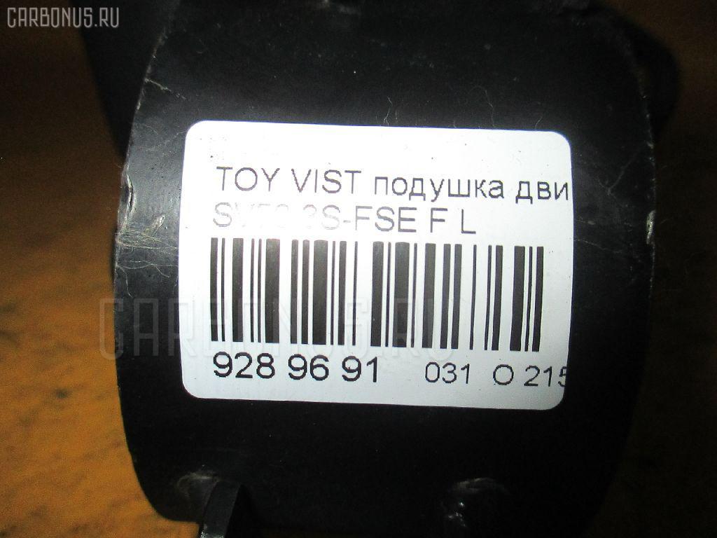 Подушка двигателя TOYOTA VISTA SV50 3S-FSE Фото 4
