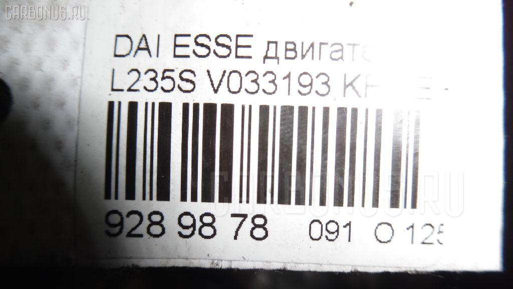 Двигатель DAIHATSU ESSE L235S KF-VE Фото 10
