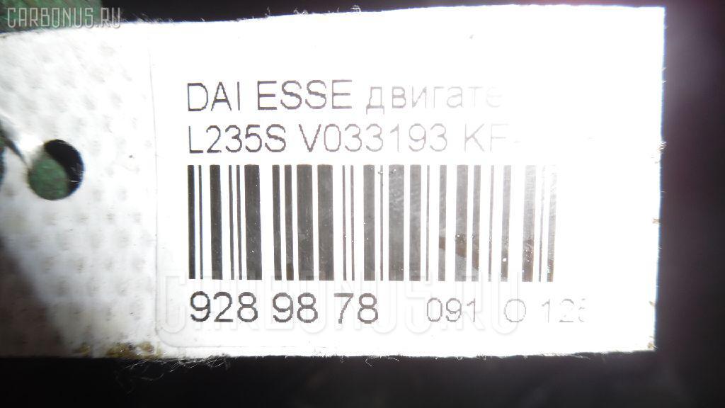 Двигатель DAIHATSU ESSE L235S KF-VE Фото 9