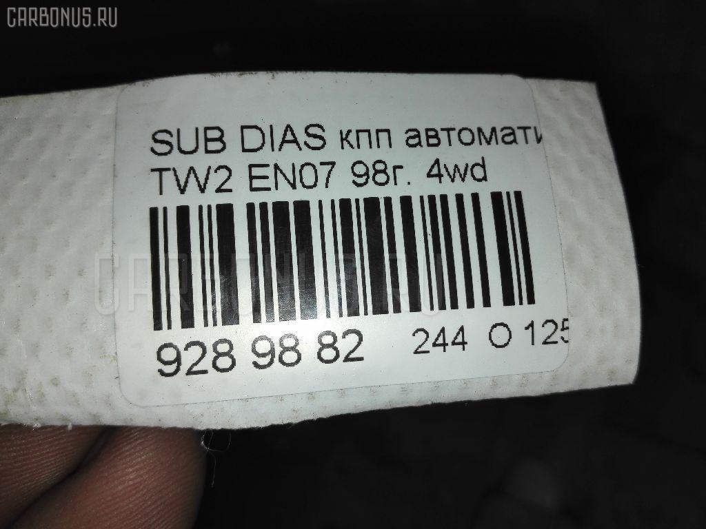КПП автоматическая SUBARU DIAS WAGON TW2 EN07 Фото 6