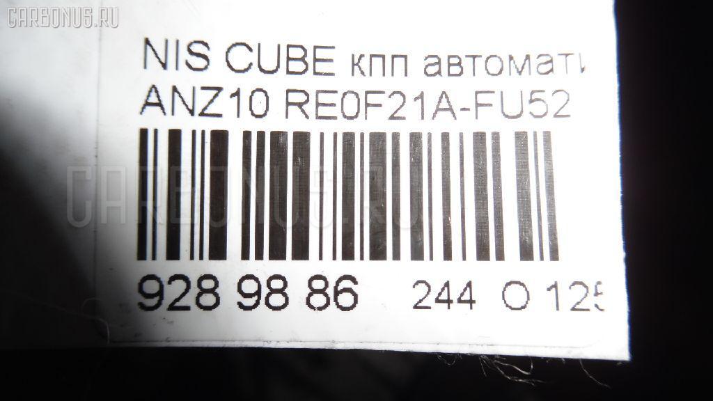КПП автоматическая NISSAN CUBE ANZ10 CGA3DE Фото 5