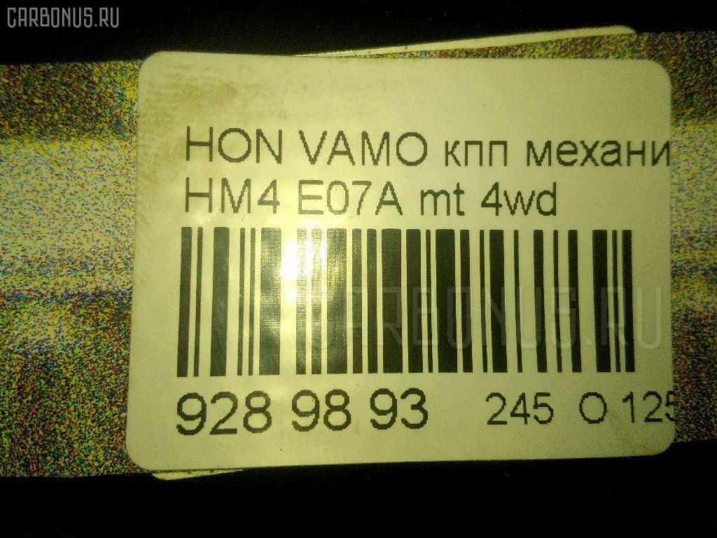 КПП механическая HONDA VAMOS HM4 E07A Фото 4