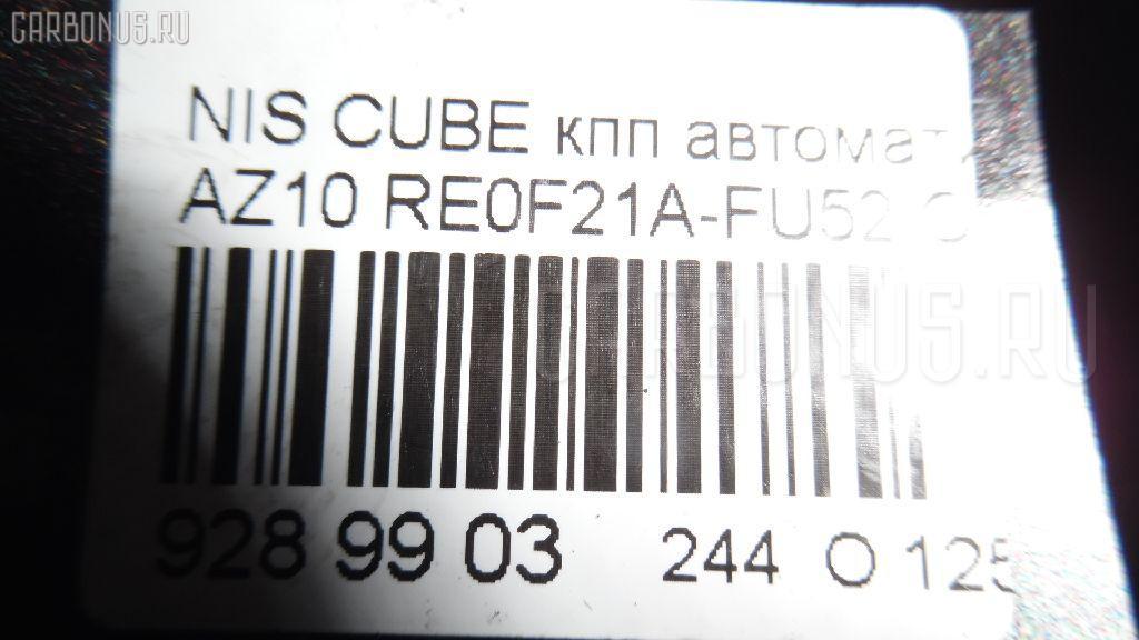 КПП автоматическая NISSAN CUBE AZ10 CGA3DE Фото 10