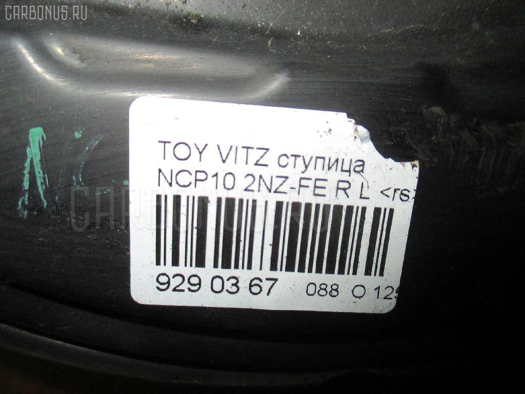 Ступица TOYOTA VITZ NCP10 2NZ-FE Фото 3