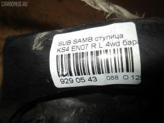 Ступица Subaru Sambar KS4 EN07 Фото 3