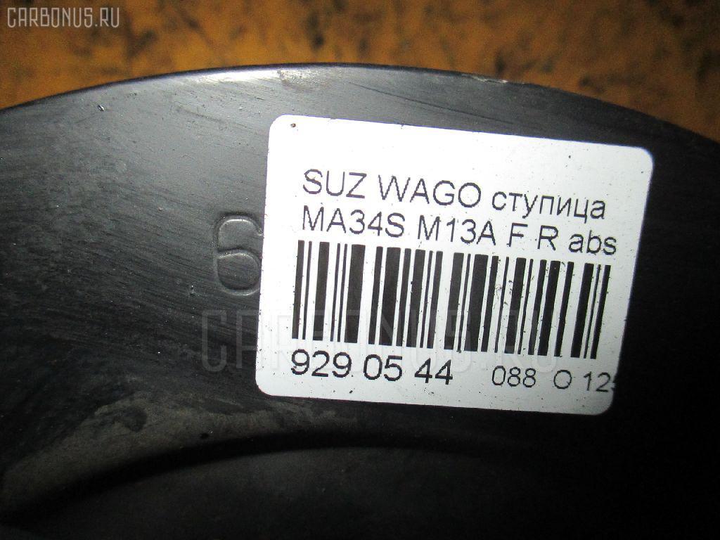 Ступица SUZUKI WAGON R SOLIO MA34S M13A Фото 3