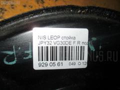 Стойка амортизатора Nissan Leopard JPY32 VG30DE Фото 3
