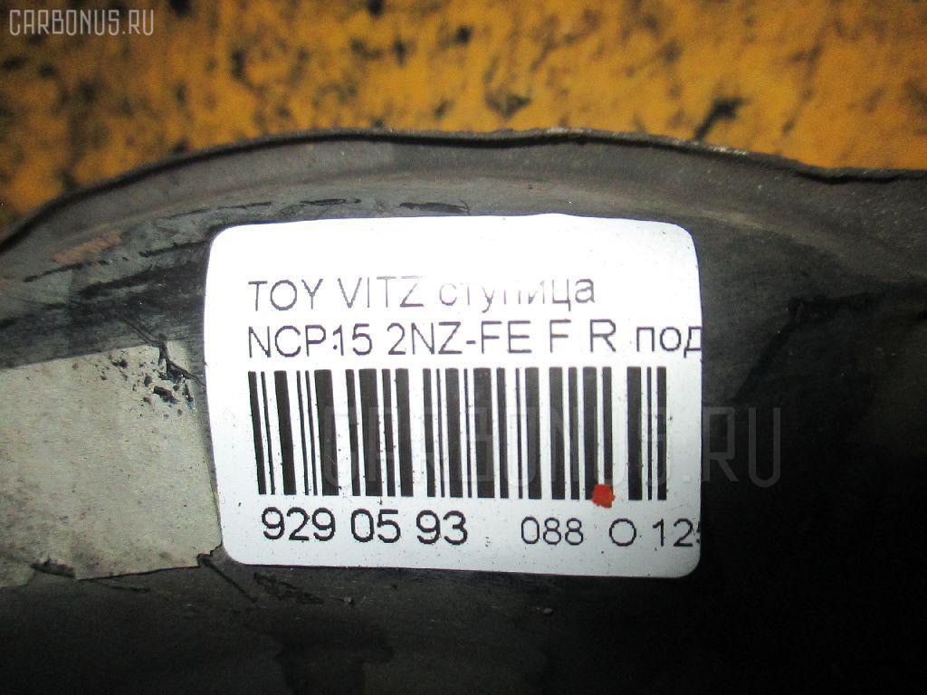 Ступица TOYOTA VITZ NCP15 2NZ-FE Фото 3