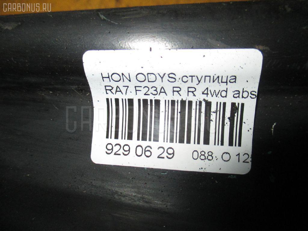 Ступица HONDA ODYSSEY RA7 F23A Фото 3