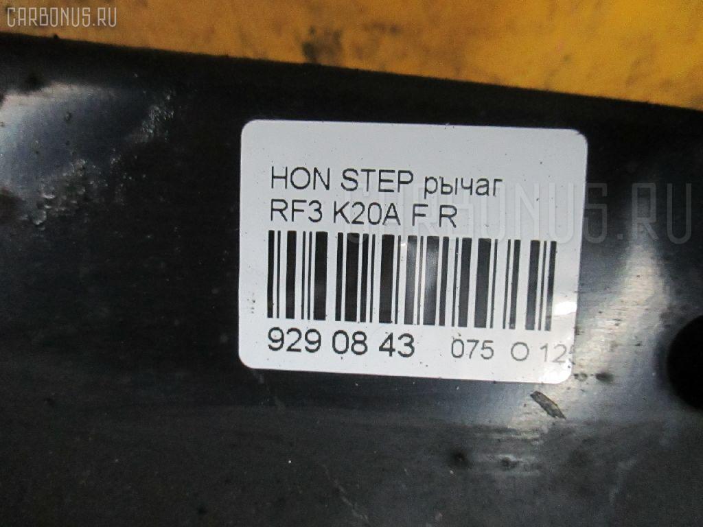 Рычаг HONDA STEPWGN RF3 K20A Фото 2