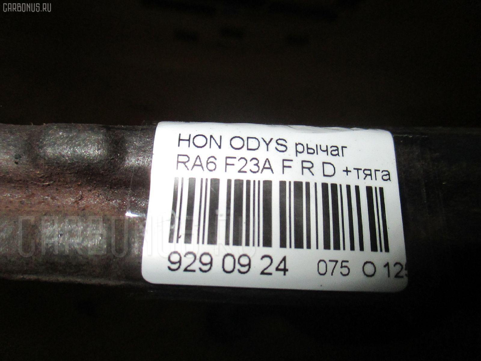 Рычаг HONDA ODYSSEY RA6 F23A Фото 2