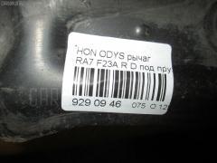 Рычаг HONDA ODYSSEY RA7 F23A Фото 2
