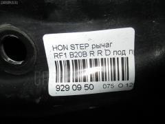 Рычаг HONDA STEPWGN RF1 B20B Фото 2