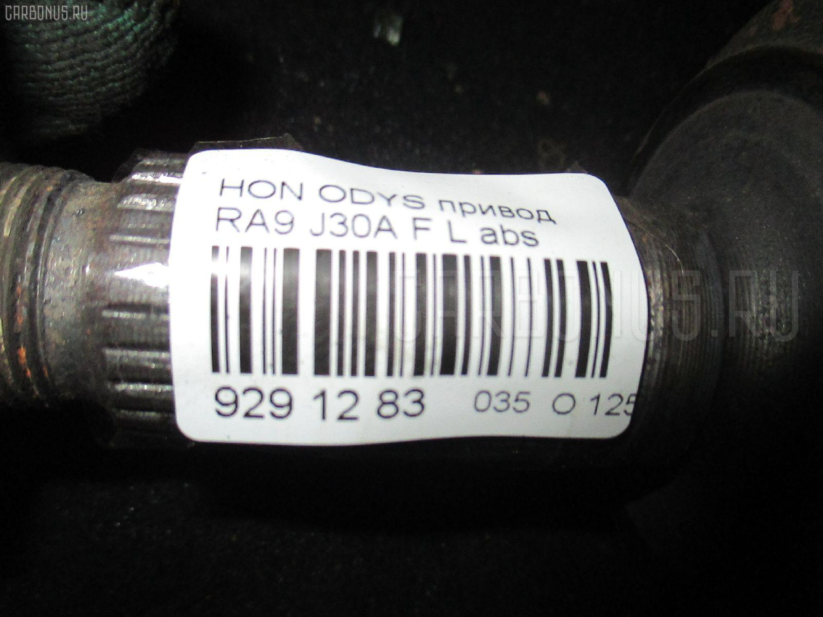 Привод HONDA ODYSSEY RA9 J30A Фото 2