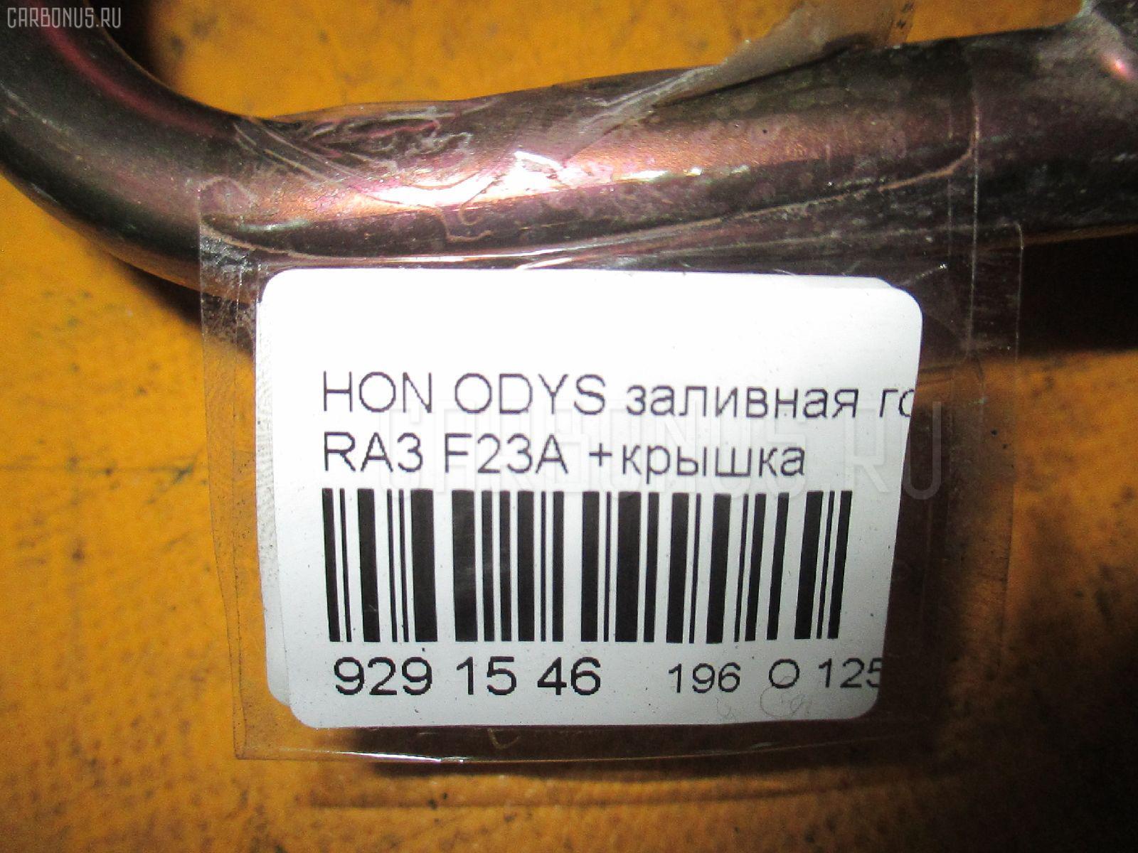 Заливная горловина топливного бака HONDA ODYSSEY RA3 F23A Фото 2