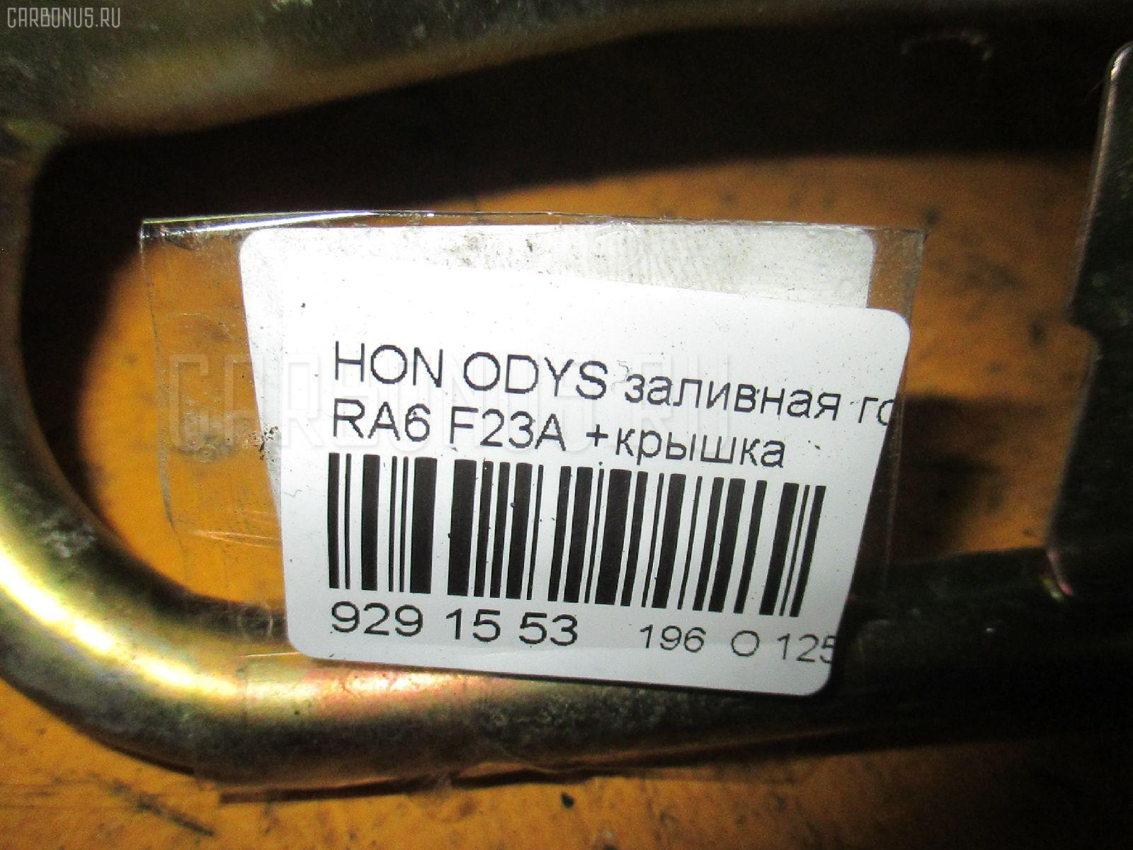 Заливная горловина топливного бака HONDA ODYSSEY RA6 F23A Фото 2