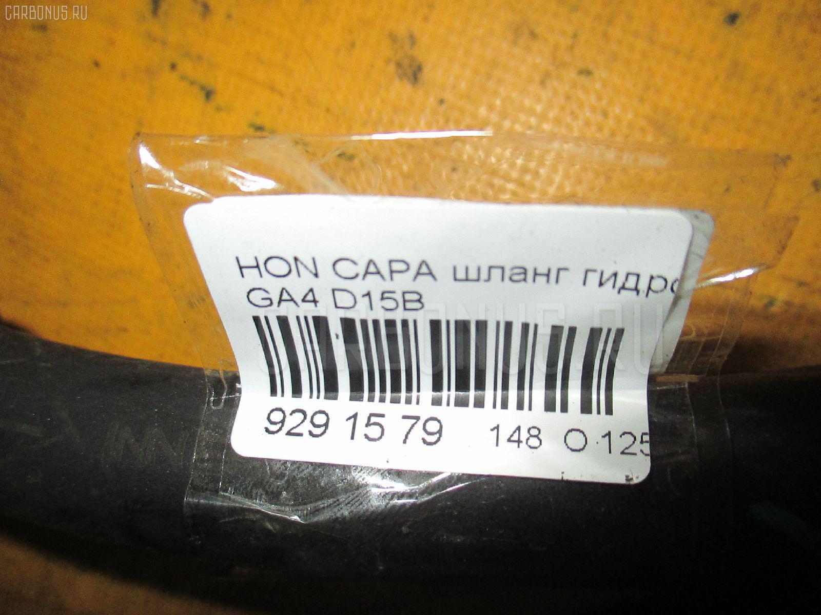 Шланг гидроусилителя HONDA CAPA GA4 D15B Фото 2