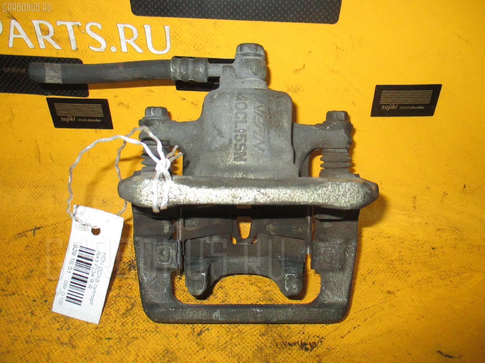 Суппорт HONDA ODYSSEY RA3 F23A. Фото 6