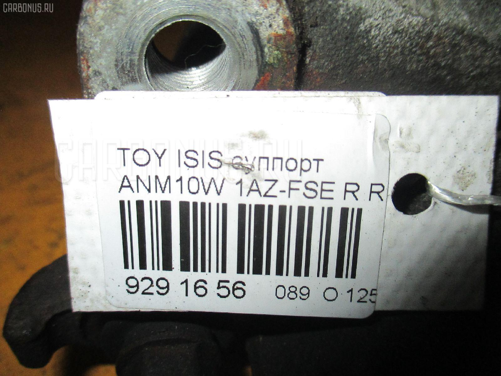 Суппорт TOYOTA ISIS ANM10W 1AZ-FSE Фото 3