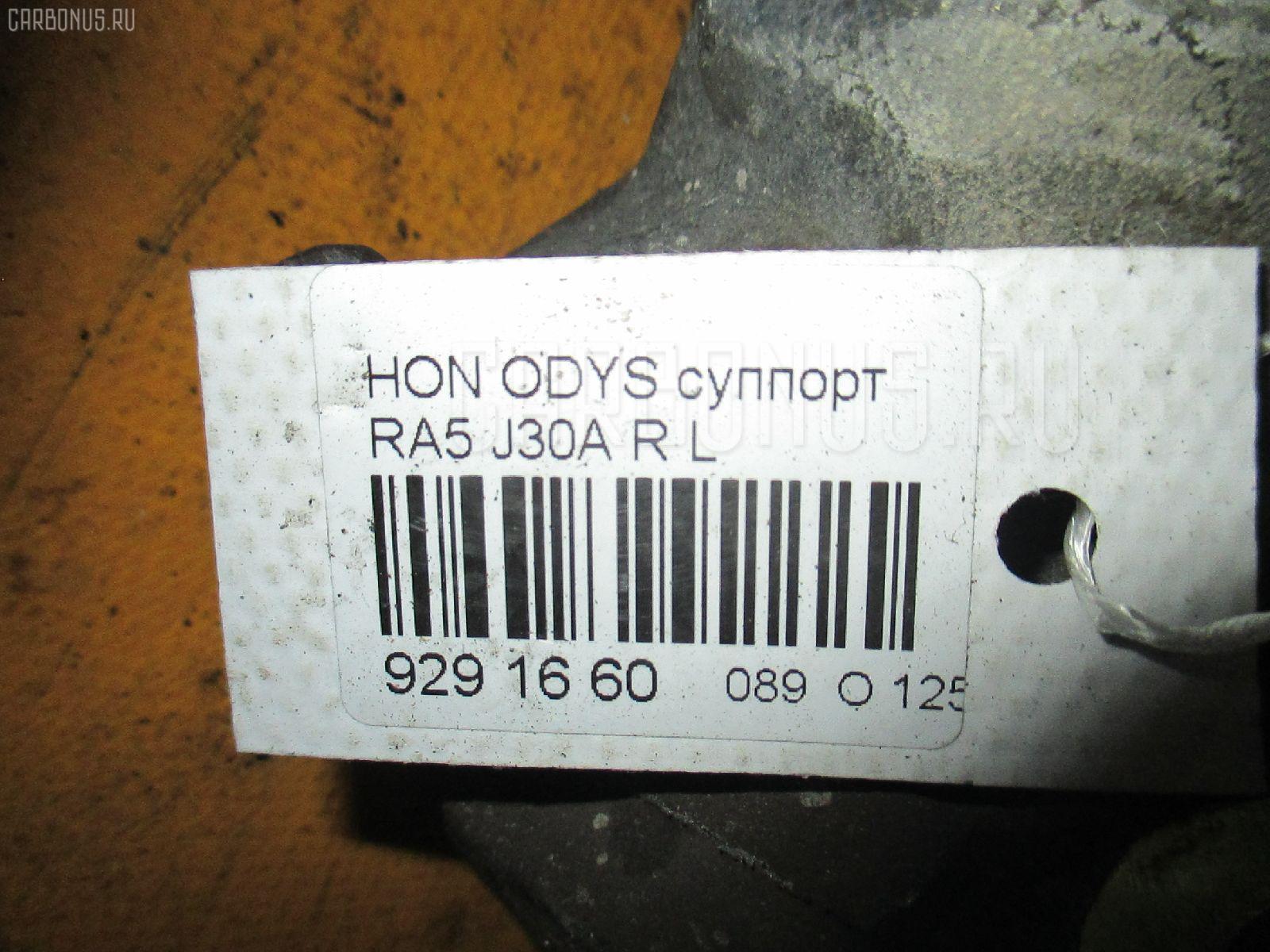 Суппорт HONDA ODYSSEY RA5 J30A Фото 3