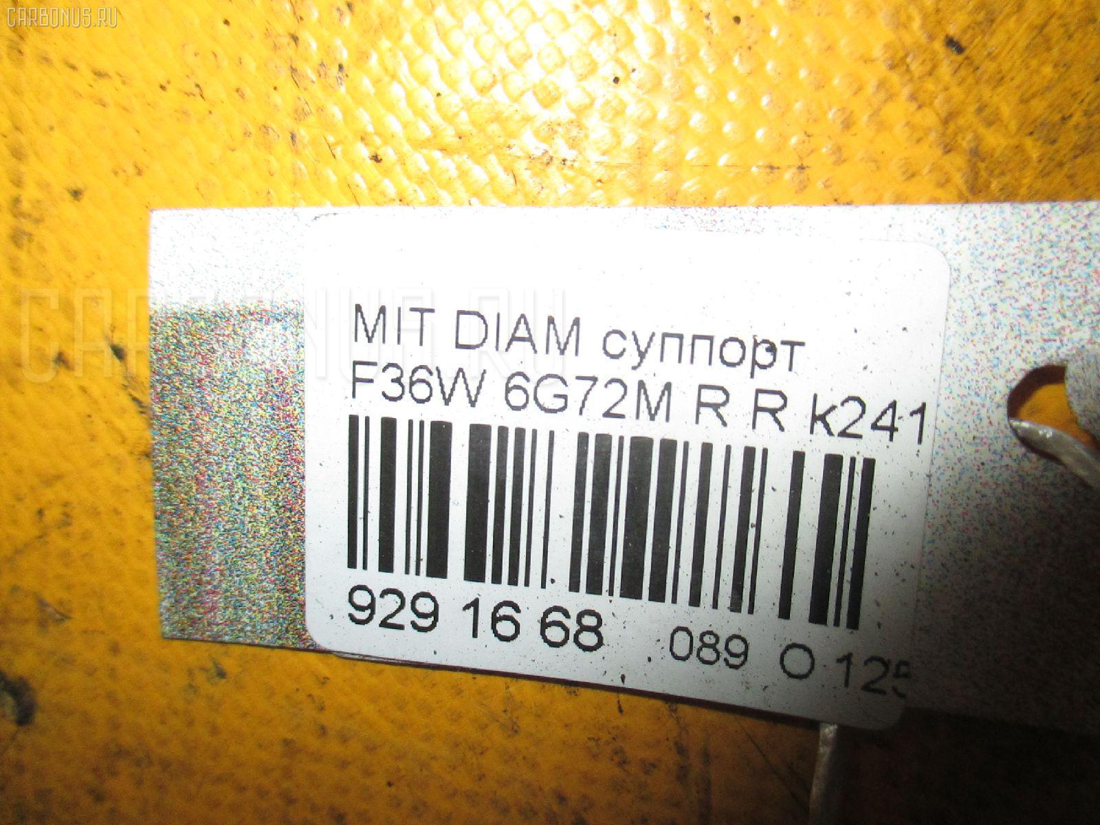 Суппорт MITSUBISHI DIAMANTE WAGON F36W 6G72M Фото 3