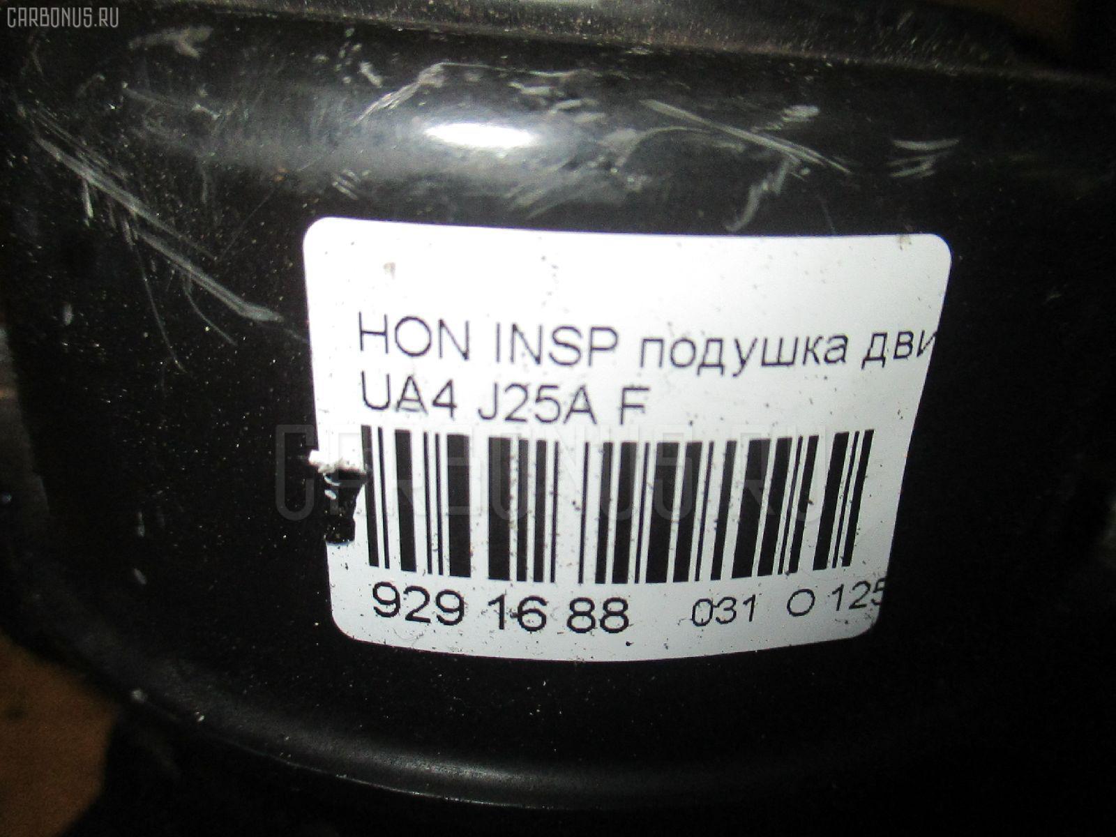 Подушка двигателя HONDA INSPIRE UA4 J25A Фото 8