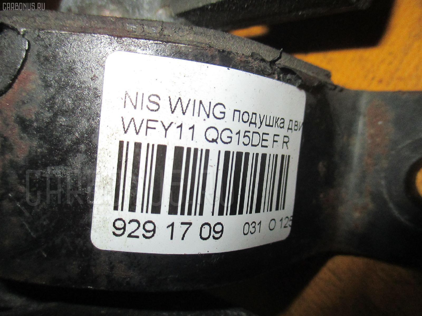 Подушка двигателя NISSAN WINGROAD WFY11 QG15DE Фото 3
