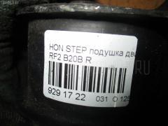 Подушка двигателя Honda Stepwgn RF2 B20B Фото 3