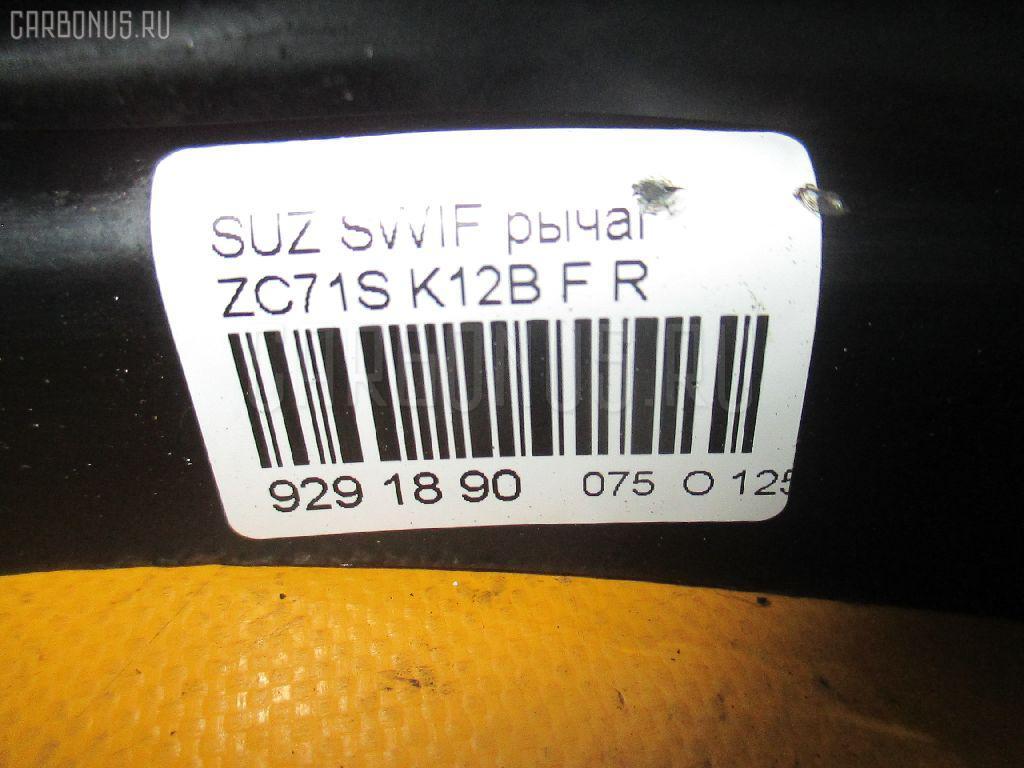 Рычаг SUZUKI SWIFT ZC71S K12B Фото 2