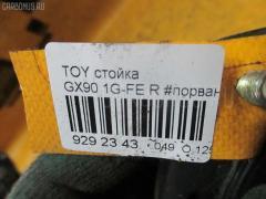 Стойка амортизатора Toyota GX90 1G-FE Фото 3