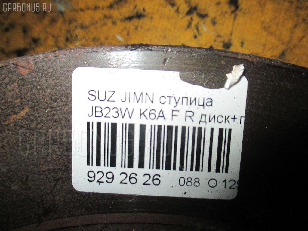 Ступица SUZUKI JIMNY JB23W K6A Фото 3
