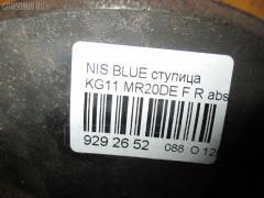 Ступица NISSAN BLUEBIRD SYLPHY KG11 MR20DE Фото 3