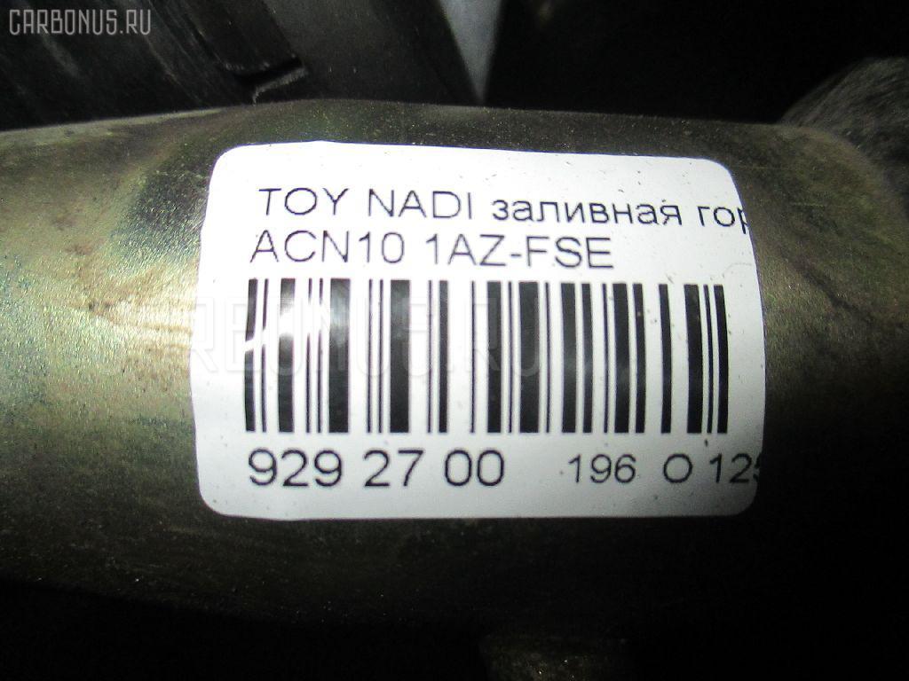 Заливная горловина топливного бака TOYOTA NADIA ACN10 1AZ-FSE Фото 2
