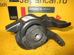 Подушка двигателя MAZDA ATENZA GY3W L3-VE Фото 2