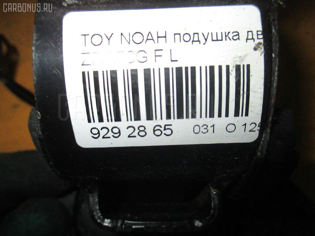 Подушка двигателя TOYOTA NOAH ZRR70G Фото 3