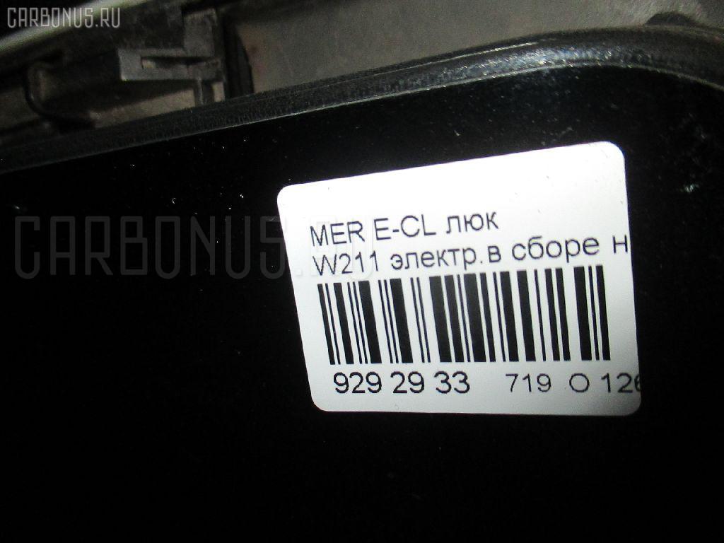 Люк MERCEDES-BENZ E-CLASS W211.070 Фото 6