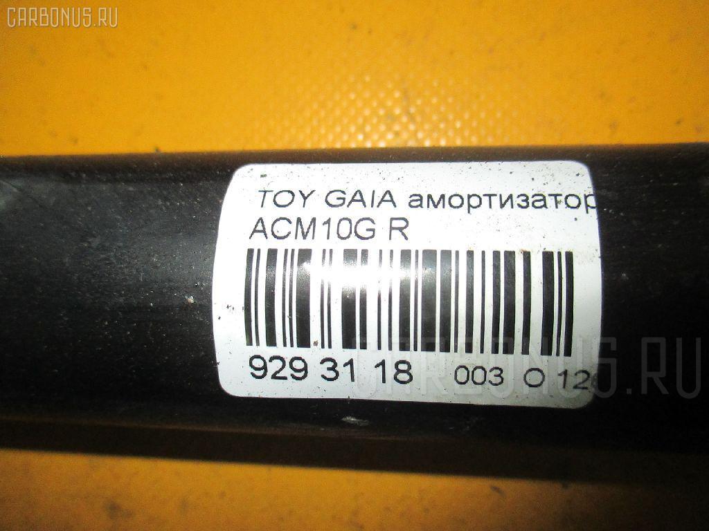 Амортизатор TOYOTA GAIA ACM10G Фото 2