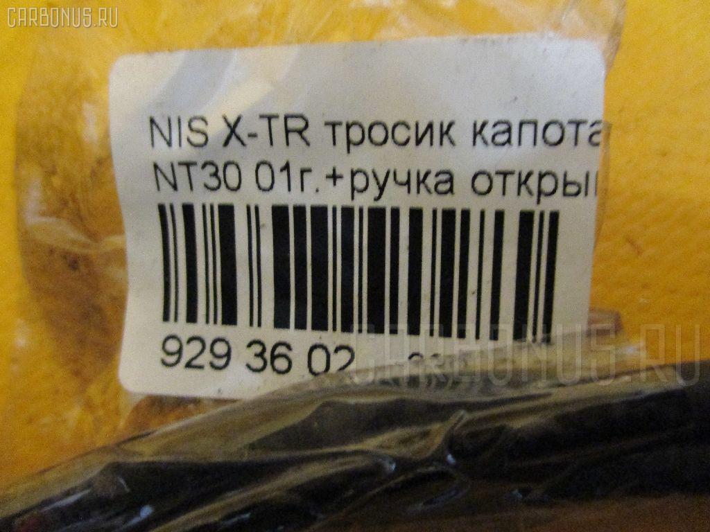 Тросик капота NISSAN X-TRAIL NT30 Фото 2