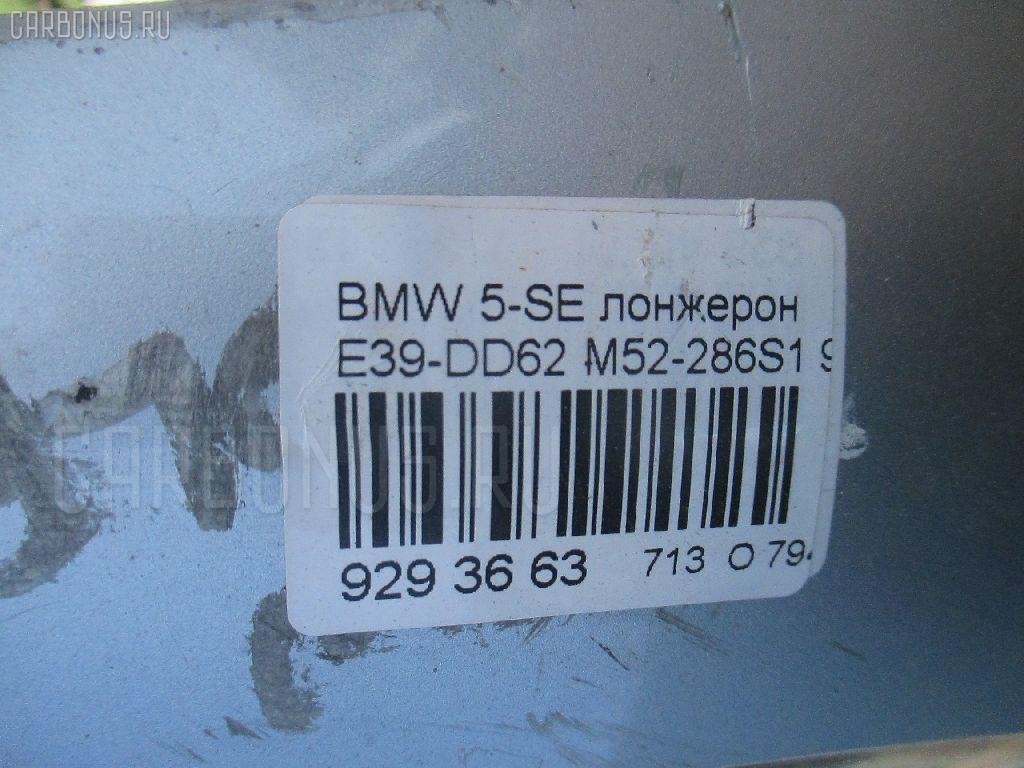 Лонжерон BMW 5-SERIES E39-DD62 M52-286S1 Фото 6