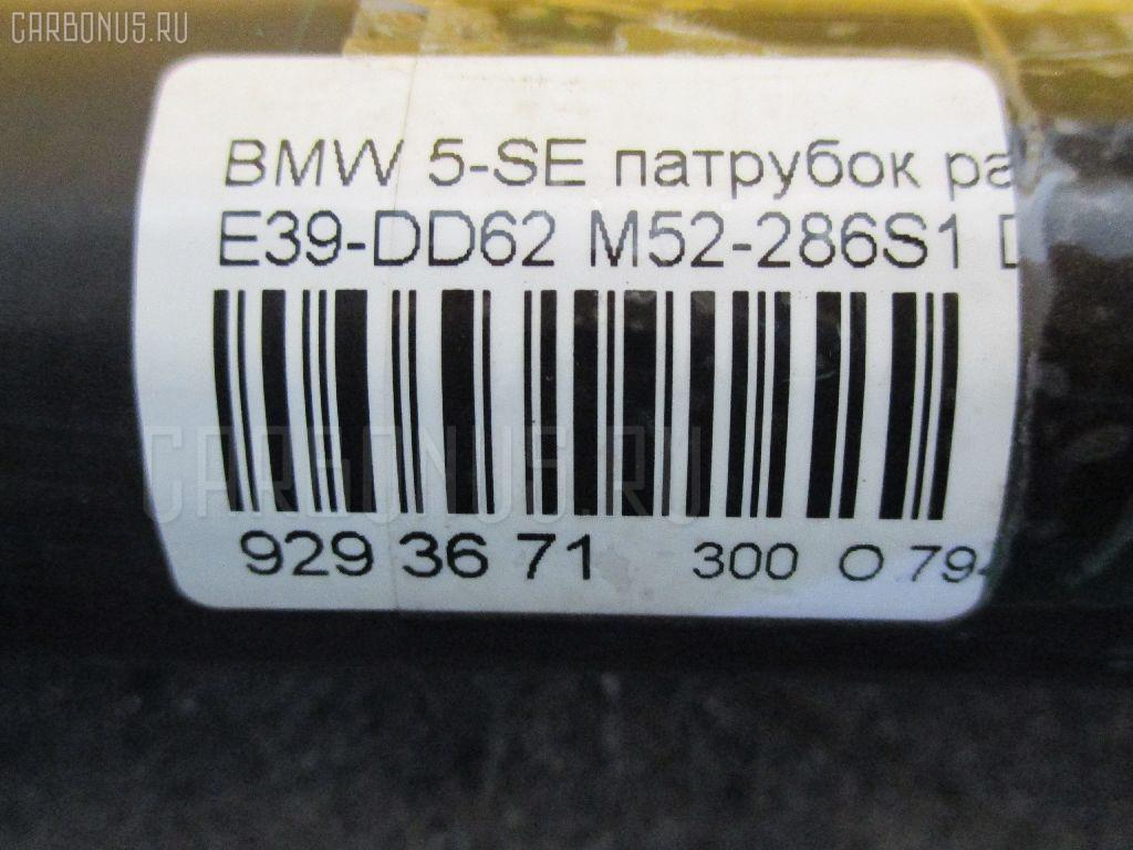 Патрубок радиатора ДВС BMW 5-SERIES E39-DD62 M52-286S1 Фото 4