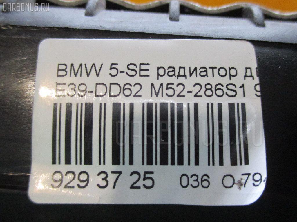 Радиатор ДВС BMW 5-SERIES E39-DD62 M52-286S1 Фото 4
