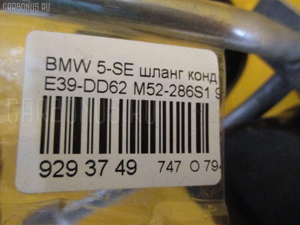 Шланг кондиционера BMW 5-SERIES E39-DD62 M52-286S1 Фото 2
