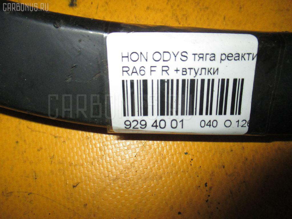 Тяга реактивная HONDA ODYSSEY RA6 Фото 2