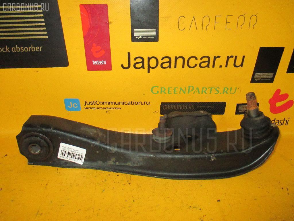 Рычаг Nissan Laurel HC33 RB20DE Фото 1